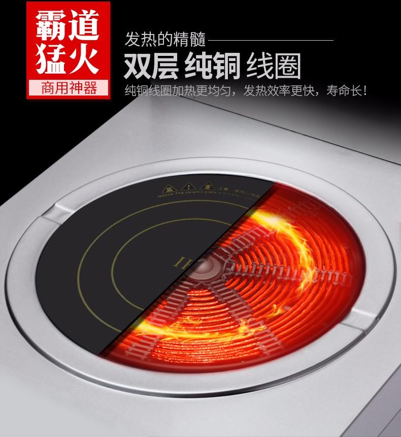 商用电磁煲汤炉面板