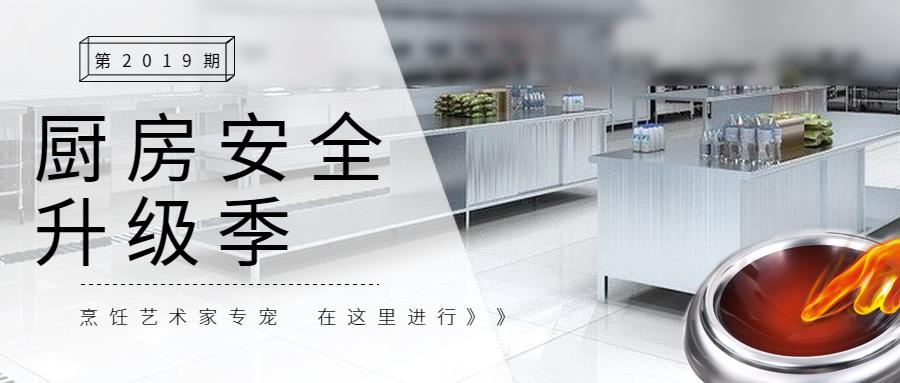 商用电磁炉厨房安全升级
