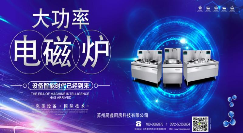 智能厨房-苏州厨鑫科技